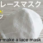 New ✨アウトタック入り レースマスクの作り方【大人用 】Mサイズ How to make a lace mask