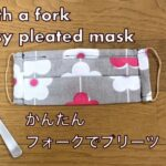 DIY easy pleated face mask プリーツマスク作り方 フィルターポケット ノーズワイヤー入り filter pocket wire
